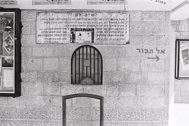 קופת קולנוע רון - ירושלים