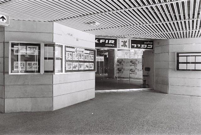 קופות קולנוע כפיר - ירושלים