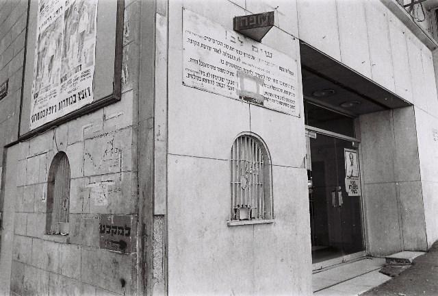 קופות קולנוע רון - ירושלים