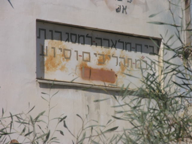 sr-beit-dagan-oct11 199